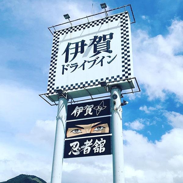 伊賀ドラ11-11-600-min